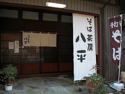 八平・外観.jpg