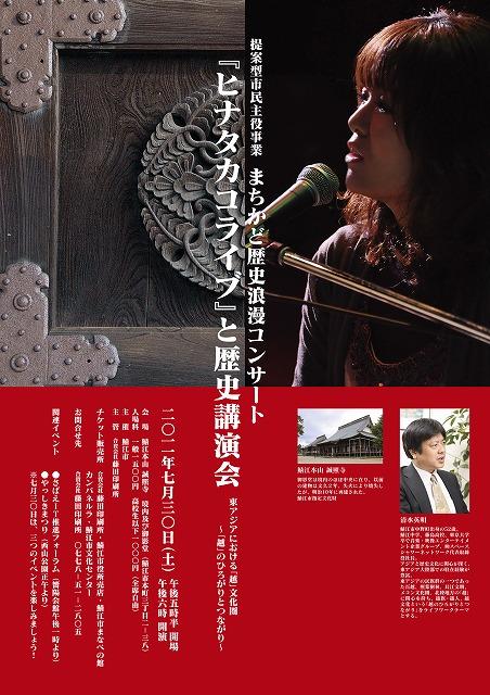 ライブ&講演会.jpg