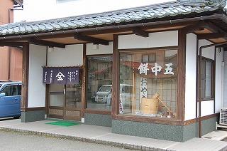 goichi5.jpg