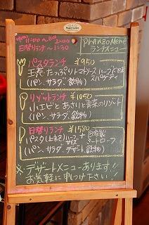 ーレ黒板メニュー.jpg