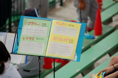 応援楽譜.jpg