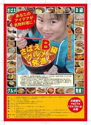B級グルメちらし-表.jpg