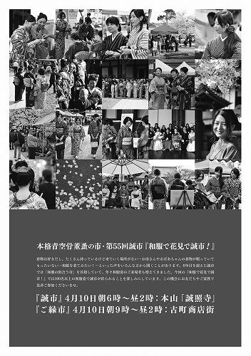 誠市11-3-表.jpg