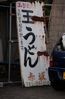 akasaka8.jpg