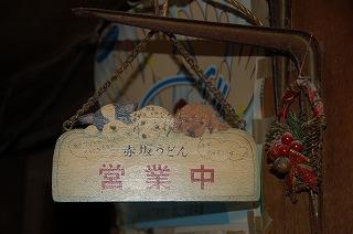 akasaka9.jpg