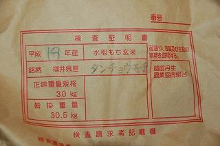 b-mochi07.jpg