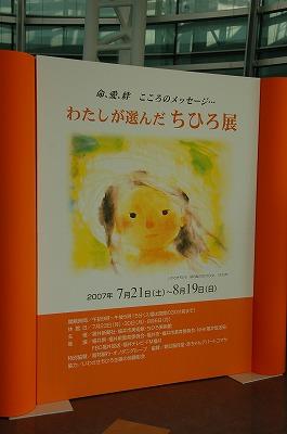 chihiro108.jpg