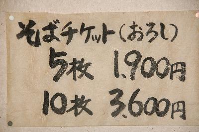 hachisuke ticket.jpg