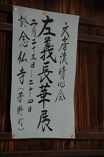 ikebana04.jpg