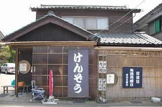 kenzo01.jpg