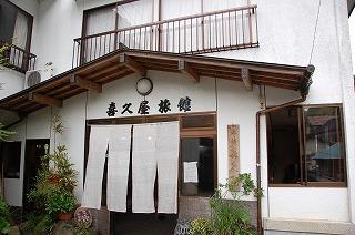 kikuya01.jpg