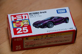 m-orochi1.jpg
