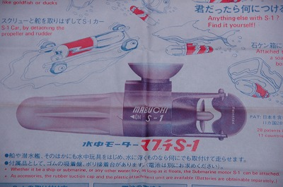 mabuchi S-1.jpg