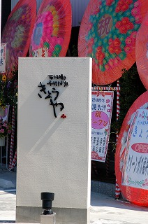 n-kyouya1.jpg