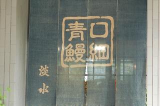 tansui4.jpg
